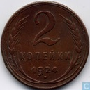 Russland 2 Kopeken 1924 (reeded edge)
