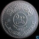 "Iraq 500 fils 1973 ""Oil Nationalization"""