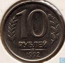 Russie 10 roubles 1992 (MMD - non magnétique)