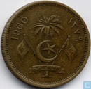 Maldives 25 laari 1960 (year 1379 - reeded edge)