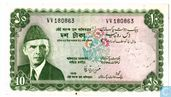 Pakistan 10 Rupees ND (1973)