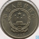 "China 1 Yuan 1985 ""Tibet autonome Region - 20 Jahre"""