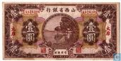 "China 1 Yuan 1930 ""Taiyuan"""