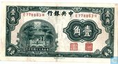 Chine 10 centimes (1931)
