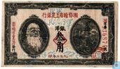 China 3 Chiao 1932