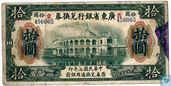 China Kwang Tung 10 dollar 1918