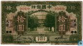Tientsin, China 10 Yuan-1918
