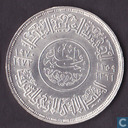 "Egypt 1 pound 1970 (year 1359) ""1000th Anniversary Al Azhar Mosque"""