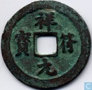 China 1 cash 1008-1016 (Xiang Fu Yuan Bao, regulier schrift)