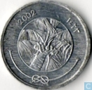Maldives 1 laari 2002 (year 1423)