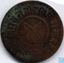 Nepal 5 paisa 1923 (year 1980 - machine struck)