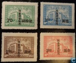 Chinese stamps of 1946 with imprint