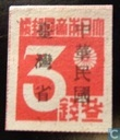 Stamps of 1945 with print