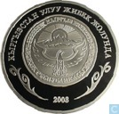 "Kirgisistan 10 Som 2008 (PROOF) ""Tower of Burana"""