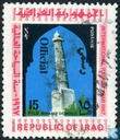 Minaret of Mosul with print