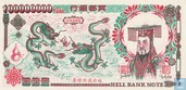 china hell bank note 100000000 yuan 2001