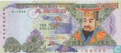 china hellbank note 10000 dollars 1988