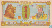china hellbank note 10000000 1988