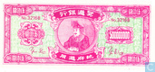 china hellbank note 500000000 dollars 1968