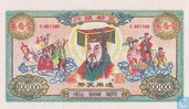 Chine hell bank note 100000 1968
