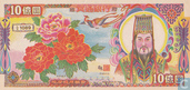 Chine hell bank note 10 1989