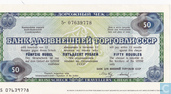 travellers cheque 50 roubles