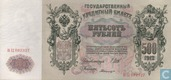 Banknotes - State credit note - Russia 500 Ruble
