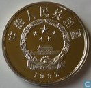 "China 10 yuan 1992 (PROOF) ""1994 Winter Olympics - Cross country"""