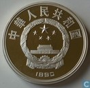 "China 10 Yuan 1990 (PROOF) ""1992 Summer Olympics - Bicycle racing"""