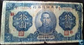 China 10 yuan 1940 J12 Propaganda Overprint