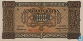 Greece 100 Drachmas 1941