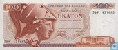 Billets de banque - Bank of Greece - Grèce 100 drachmes