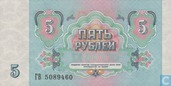 Banknoten  - Staats CCCP Banknote - Sowjetunion Ruble 5