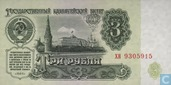 Sowjetunion Ruble 3