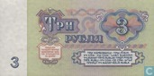 Banknotes - State credit note - Soviet Union Ruble 3