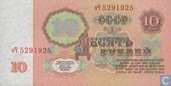 Banknoten  - Staats CCCP Banknote - Sowjetunion Rubel 10