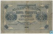 Roubles Russie 5000