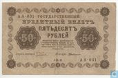 Russie 100 roubles (Copie)