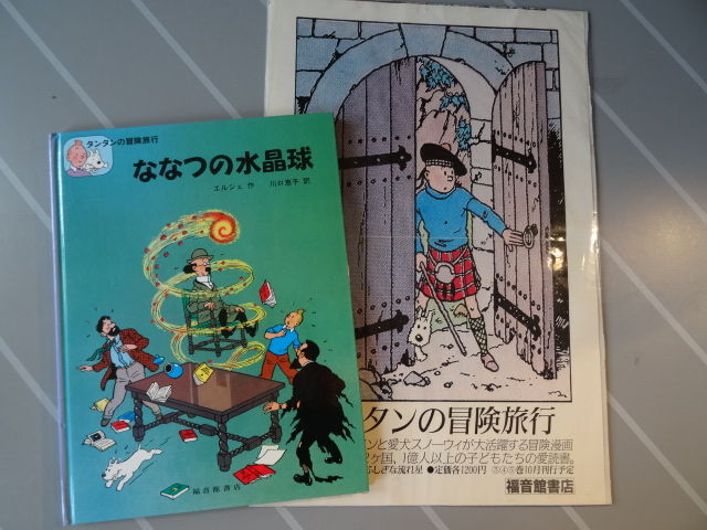 Tan Tan - 10 + 13 + 21 (Japanese) - 3 x hardcover + poster - 1 x 1st edition / 2 x Re-editions (1983/1988)
