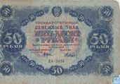 Russie 50 roubles 1922