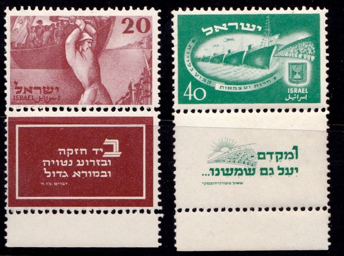 Israel 1950 - Two years of independence - Philex 30/31 full tab