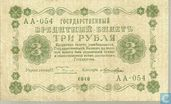 Russie 3 roubles