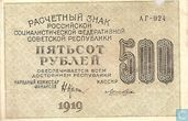 Russie Rouble 500