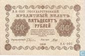 Russie 50 roubles