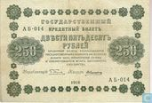 Russie 250 roubles