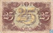 Russie 25 roubles