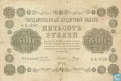 Russie 500 roubles