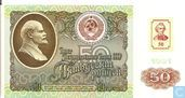 Transnistrie 50 Rouble ND (1994)