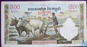Cambodge 500 Riels ND (1972)