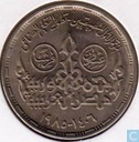 "Egypt 20 piastres 1985 (year 1406) ""Professions"""